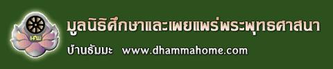 dhammahome.com