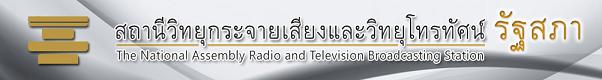 สถานีโทรทัศน์รัฐสภา
