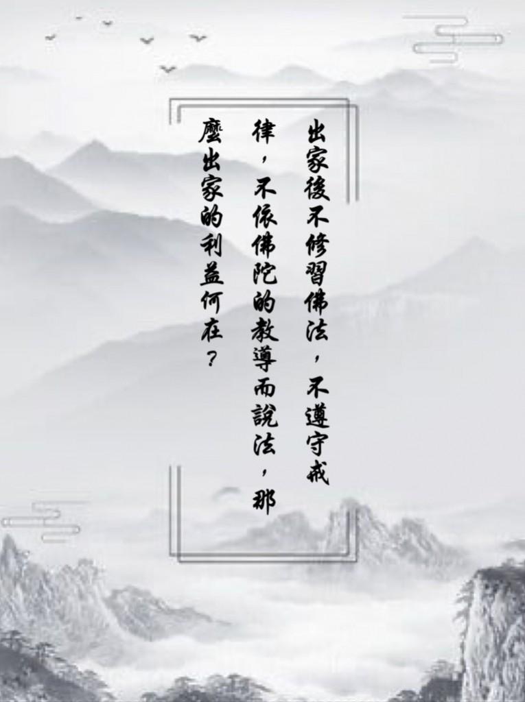 阿姜舒净语录 (52)