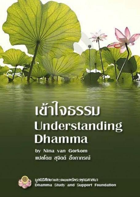 เข้าใจธรรม Understanding Dhamma
