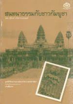 สนทนาธรรมกับชาวกัมพูชา